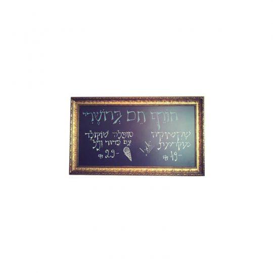 לוח גיר פרופיל זהב מעוטר