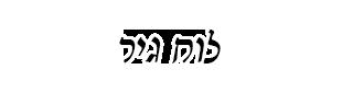 GCB ישראל