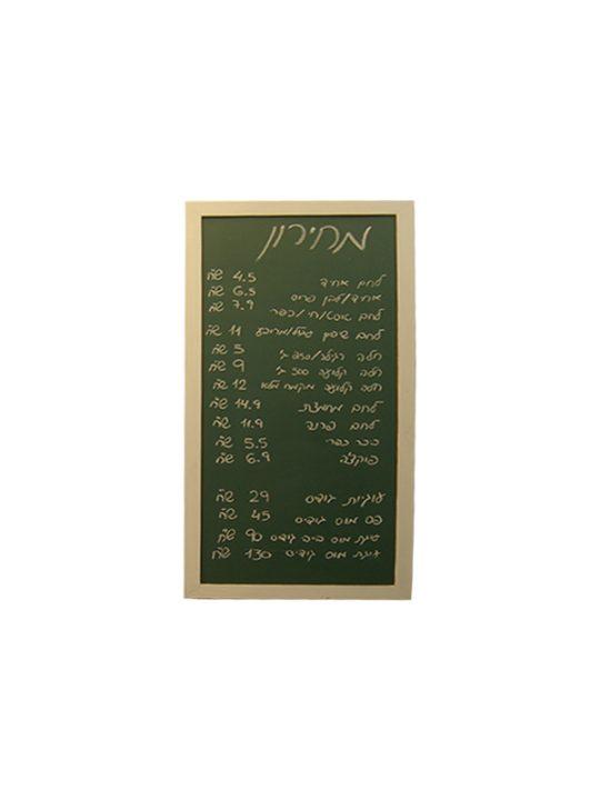 לוח גיר - הצגת מחירון - GCB ישראל